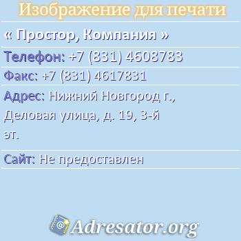 Простор, Компания по адресу: Нижний Новгород г., Деловая улица, д. 19, 3-й эт.