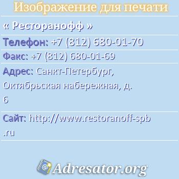 Ресторанофф по адресу: Санкт-Петербург, Октябрьская набережная, д. 6
