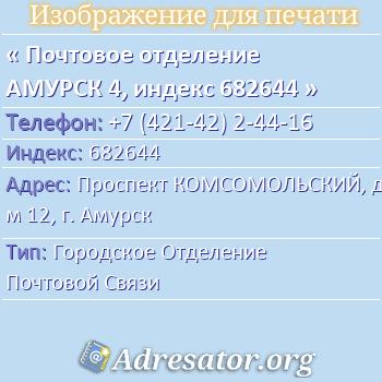 Почтовое отделение АМУРСК 4, индекс 682644 по адресу: ПроспектКОМСОМОЛЬСКИЙ,дом12,г. Амурск