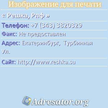 Решка, Рпф по адресу: Екатеринбург,  Турбинная Ул.