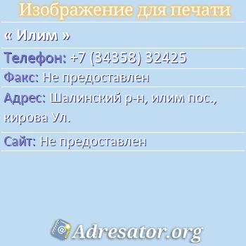 Илим по адресу: Шалинский р-н, илим пос., кирова Ул.