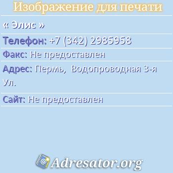 Элис по адресу: Пермь,  Водопроводная 3-я Ул.