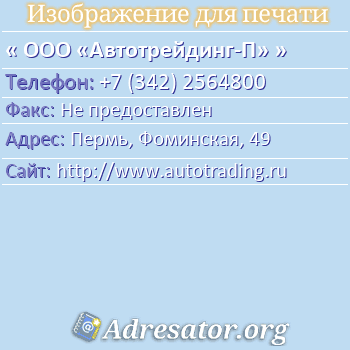 ООО «Автотрейдинг-П» по адресу: Пермь, Фоминская, 49