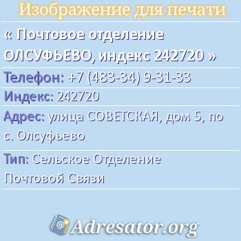 Почтовое отделение ОЛСУФЬЕВО, индекс 242720 по адресу: улицаСОВЕТСКАЯ,дом5,пос. Олсуфьево