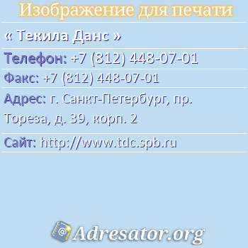 Текила Данс по адресу: г. Санкт-Петербург, пр. Тореза, д. 39, корп. 2