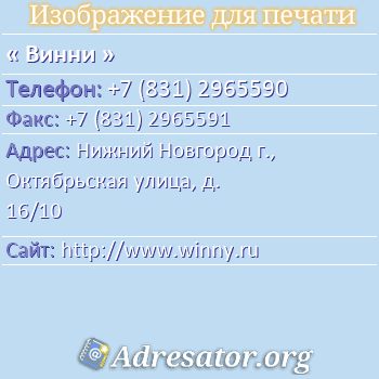 Винни по адресу: Нижний Новгород г., Октябрьская улица, д. 16/10