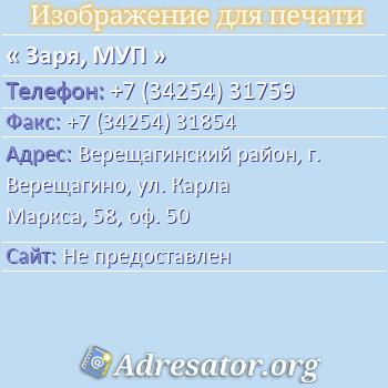 Заря, МУП по адресу: Верещагинский район, г. Верещагино, ул. Карла Маркса, 58, оф. 50