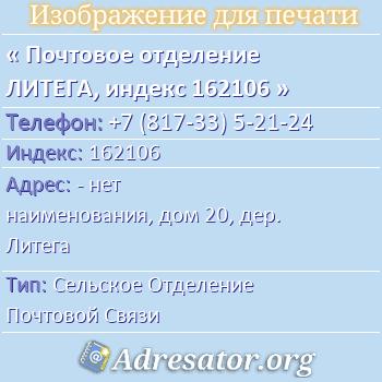 Почтовое отделение ЛИТЕГА, индекс 162106 по адресу: -нет наименования,дом20,дер. Литега