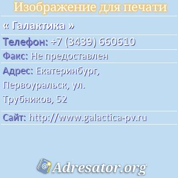 Галактика по адресу: Екатеринбург,  Первоуральск, ул. Трубников, 52