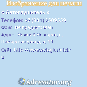 Автоглушитель по адресу: Нижний Новгород г., Памирская улица, д. 11