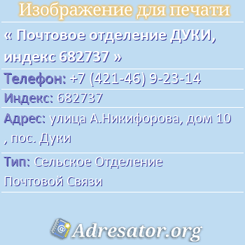 Почтовое отделение ДУКИ, индекс 682737 по адресу: улицаА.Никифорова,дом10,пос. Дуки