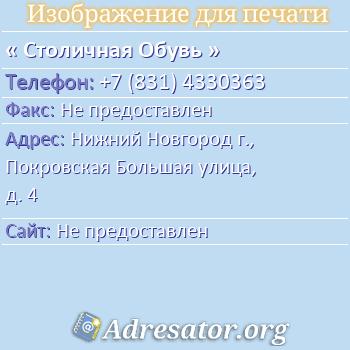Столичная Обувь по адресу: Нижний Новгород г., Покровская Большая улица, д. 4