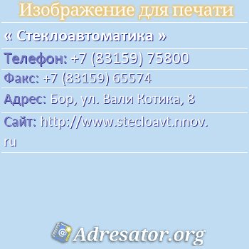 Стеклоавтоматика по адресу: Бор, ул. Вали Котика, 8