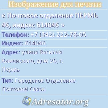 Почтовое отделение ПЕРМЬ 46, индекс 614046 по адресу: улицаВасилия Каменского,дом26,г. Пермь