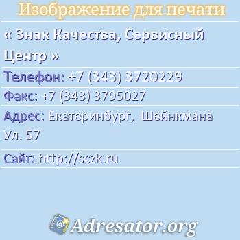 Знак Качества, Сервисный Центр по адресу: Екатеринбург,  Шейнкмана Ул. 57