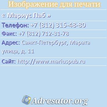 Мариус Паб по адресу: Санкт-Петербург, Марата улица, д. 11