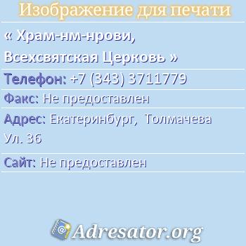 Храм-нм-нрови, Всехсвятская Церковь по адресу: Екатеринбург,  Толмачева Ул. 36
