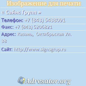 Сайнс Групп по адресу: Казань,  Октябрьская Ул. 38