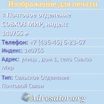 Почтовое отделение СОВХОЗ МИР, индекс 140755 по адресу: улица,дом1,село Совхоз Мир