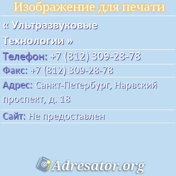 Ультразвуковые Технологии по адресу: Санкт-Петербург, Нарвский проспект, д. 18