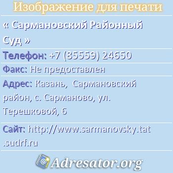 Сармановский Районный Суд по адресу: Казань,  Сармановский район, с. Сарманово, ул. Терешковой, 6