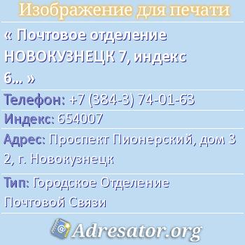Почтовое отделение НОВОКУЗНЕЦК 7, индекс 654007 по адресу: ПроспектПионерский,дом32,г. Новокузнецк