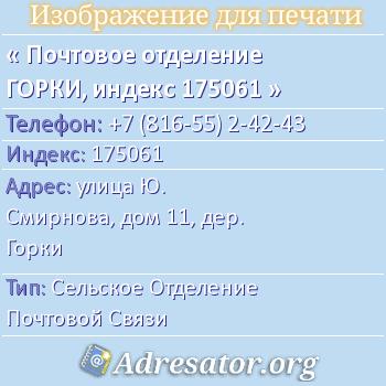 Почтовое отделение ГОРКИ, индекс 175061 по адресу: улицаЮ. Смирнова,дом11,дер. Горки