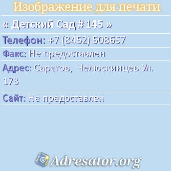 Детский Сад # 145 по адресу: Саратов,  Челюскинцев Ул. 173