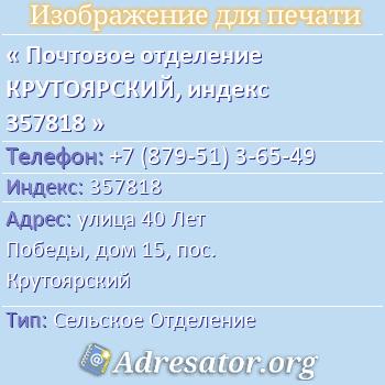 Почтовое отделение КРУТОЯРСКИЙ, индекс 357818 по адресу: улица40 Лет Победы,дом15,пос. Крутоярский