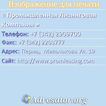 Промышленная Лизинговая Компания по адресу: Пермь,  Мильчакова Ул. 19
