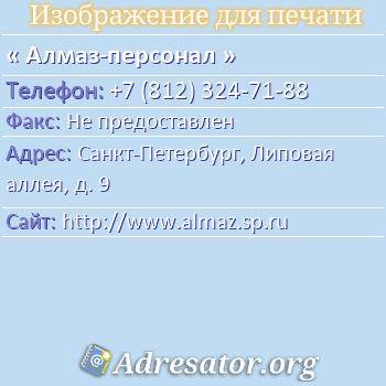Алмаз-персонал по адресу: Санкт-Петербург, Липовая аллея, д. 9