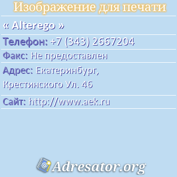 Alterego по адресу: Екатеринбург,  Крестинского Ул. 46