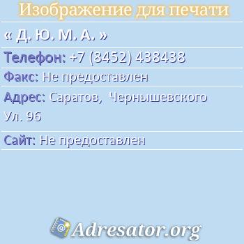 Д. Ю. М. А. по адресу: Саратов,  Чернышевского Ул. 96