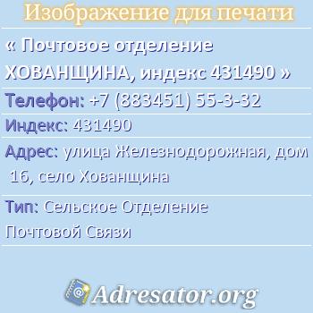 Почтовое отделение ХОВАНЩИНА, индекс 431490 по адресу: улицаЖелезнодорожная,дом16,село Хованщина