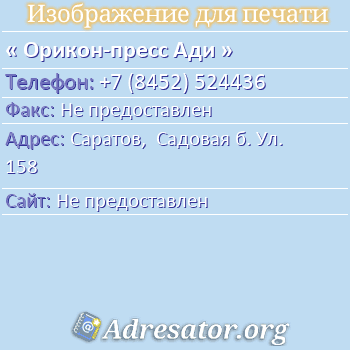 Орикон-пресс Ади по адресу: Саратов,  Садовая б. Ул. 158