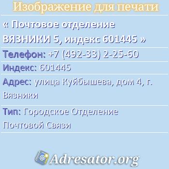 Почтовое отделение ВЯЗНИКИ 5, индекс 601445 по адресу: улицаКуйбышева,дом4,г. Вязники