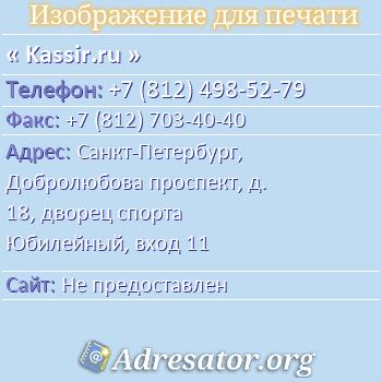 Kassir.ru по адресу: Санкт-Петербург, Добролюбова проспект, д. 18, дворец спорта Юбилейный, вход 11