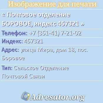 Почтовое отделение БОРОВОЕ, индекс 457321 по адресу: улицаМира,дом18,пос. Боровое