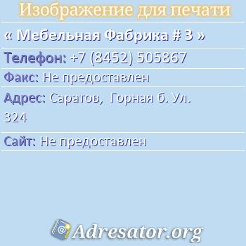 Мебельная Фабрика # 3 по адресу: Саратов,  Горная б. Ул. 324