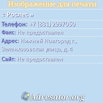 Рослес по адресу: Нижний Новгород г., Зеленхозовская улица, д. 4