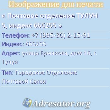 Почтовое отделение ТУЛУН 5, индекс 665255 по адресу: улицаЕрмакова,дом16,г. Тулун