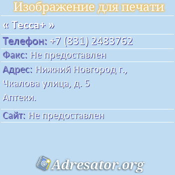 Тесса+ по адресу: Нижний Новгород г., Чкалова улица, д. 5 Аптеки.