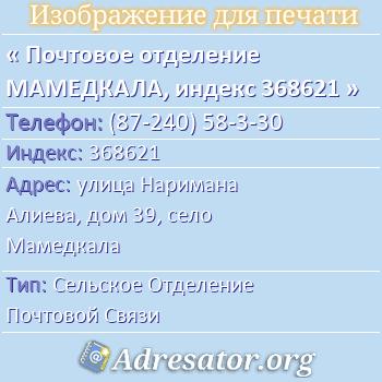 Почтовое отделение МАМЕДКАЛА, индекс 368621 по адресу: улицаНаримана Алиева,дом39,село Мамедкала