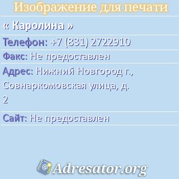 Каролина по адресу: Нижний Новгород г., Совнаркомовская улица, д. 2