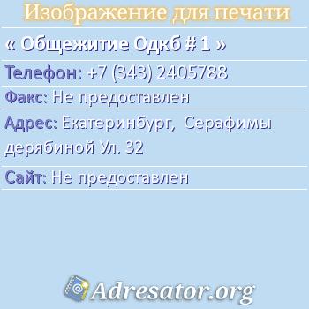 Общежитие Одкб # 1 по адресу: Екатеринбург,  Серафимы дерябиной Ул. 32