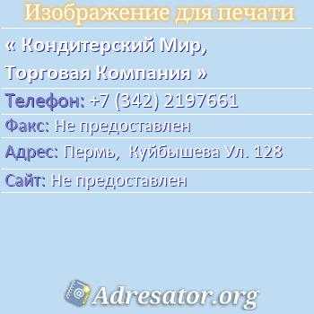 Кондитерский Мир, Торговая Компания по адресу: Пермь,  Куйбышева Ул. 128