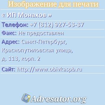 ИП Монахов по адресу: Санкт-Петербург, Краснопутиловская улица, д. 113, корп. 2