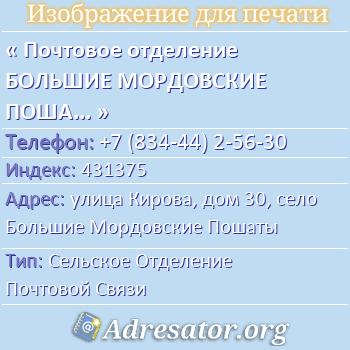 Почтовое отделение БОЛЬШИЕ МОРДОВСКИЕ ПОШАТЫ, индекс 431375 по адресу: улицаКирова,дом30,село Большие Мордовские Пошаты