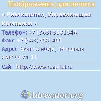 Риэлкэпитал, Управляющая Компания по адресу: Екатеринбург,  Маршала жукова Ул. 11
