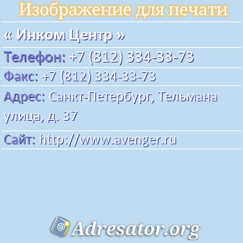 Инком Центр по адресу: Санкт-Петербург, Тельмана улица, д. 37